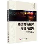 质谱分析技术原理与应用