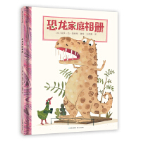 恐龙家庭相册-趣味科普绘本