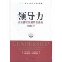 【正版二手书9成新左右】领导力 企业持续发展的总开关 张文钧 中国书籍出版社