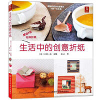 【二手书8成新】生活中的创意折纸 [日] 小林一夫,关心 河南科学技术出版社