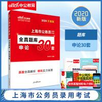 中公教育2020上海市公务员考试 全真题库申论30套