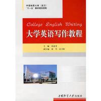 【旧书二手书9成新】 大学英语写作教程