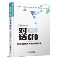 对话CFO-首席财务官高端访谈 高顿财务培训 中国铁道出版社 9787113211097