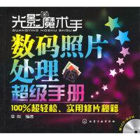 光影魔术手数码照片处理超级手册(附光盘) 李刚著 化学工业出版社 9787122092922