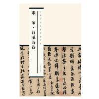 中国历代书家墨迹辑录:米芾苕溪诗卷