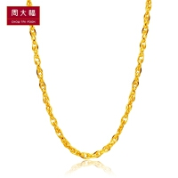 周大福珠宝首饰足金黄金项链素链计价F172893
