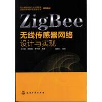 【正版二手书9成新左右】ZigBee无线传感器网络设计与实现 王小强 等 化学工业出版社