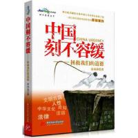【二手书8成新】中国刻不容缓:拯救道德 童南茜 华中科技大学出版社