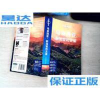 [二手旧书9成新]马来西亚・新加坡和文莱 /[澳大利亚]Lonely Plan