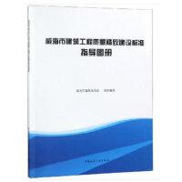 威海市建筑工程质量精致建设标准指导图册*9787112229796 威海市建筑业协会