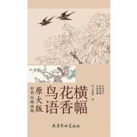 鸟语花香横幅,吴淑萍,天津杨柳青画社,9787554704240