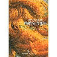 《维纳斯的诞生:佛罗伦萨的爱与死》(《达 芬奇密码》作者强力推荐),(英)杜楠特 ,李继宏,上海人民出版社,97872