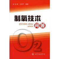 制氧技术问答,张辉,化学工业出版社,