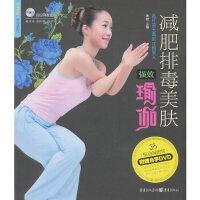 悦动减肥馆-减肥排毒美肤强效瑜伽 张斌 重庆出版社