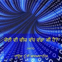 【预订】Kujha VI Vadha Vada KI Hai?: Anatata