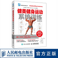 健美健身运动系统训练 全彩图解第2版 100个健身房锻炼动作助你自信穿越健身房 造豪华版囚徒健身