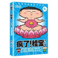 【正版二手书9成新左右】疯了!桂宝 5,开心卷 阿桂 九州出版社