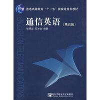 【正版二手书9成新左右】通信英语(第五版 张筱华等 北京邮电大学出版社有限公司