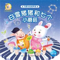 米乐米可生命教育故事书 习惯与性格养成:白雪猪猪和七个小蘑菇,海豚传媒,长江少年儿童出版社,9787556049653