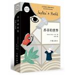 苏菲的世界(新版) 乔斯坦・贾德 作家出版社 9787506394864 新华书店 品质保障