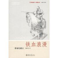 铁血浪漫――中世纪骑士 倪世光 北京大学出版社 9787301165362
