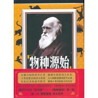 物种源始,(英)达尔文,清华大学出版社,