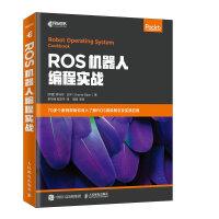 ROS机器人编程实战