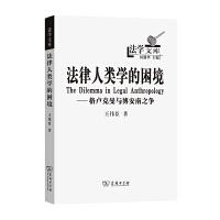 法律人类学的困境:格卢克曼与博安南之争(法学文库)
