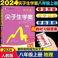 尖子生学案八年级下册地理初中地理人教版2020春
