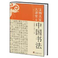 【正版二手书9成新左右】中国书法 单国强,马季戈 主讲 中央编译出版社