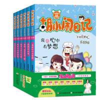 胡小闹日记升级经典版 时间管理篇(套装共6册)