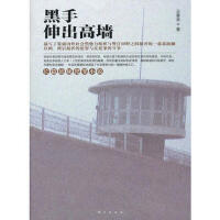 【正版二手书9成新左右】黑手伸出高墙 王春来 东方出版社