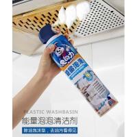 厨房去油重油污清洗剂 家用抽油烟机清洁剂去油除垢剂