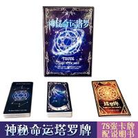 神秘命运塔罗牌 占卜爱情命运娱乐塔罗桌游卡牌 聚会游戏卡牌玩具
