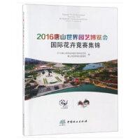 2016唐山世界园艺博览会国际花卉竞赛集锦9787503896897中国林业出版社