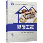 基础工程,王贵君 隋红军 李顺群 李富荣,清华大学出版社,9787302438588