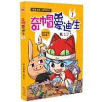 奇帽爱迪生1,盐生、【爽】工作室,新世纪出版社,9787540592639