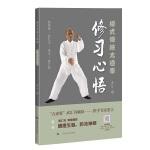 修习心悟(杨式传统太极拳)