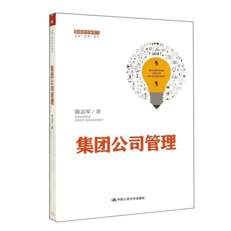 集团公司管理 管理者终身学习  陈志军 管理 一般管理学 经营管理 中国人民大学出版社rmdx