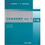 大学基础物理学(第2版)(F1版下)9787302243069清华大学出版社