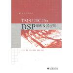 TMS320C55x DSP原理及其应用(高等学校教材),代少升,高等教育出版社,9787040309058【正版保证
