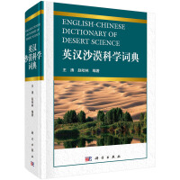 英汉沙漠科学词典