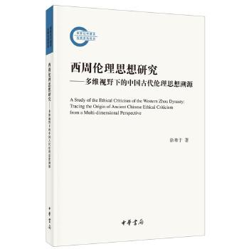 西周伦理思想研究(pdf+txt+epub+azw3+mobi电子书在线阅读下载)