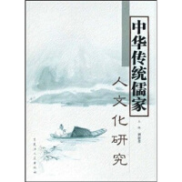 【正版二手书9成新左右】中华传统儒家人文化研究 刘忠孝 黑龙江人民出版社