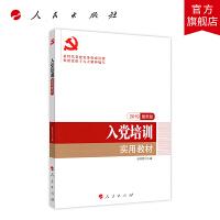 入党培训实用教材(2019新版)―新时代党建党务权威读物