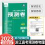 20版 金考卷百校联盟系列 高考预测卷 物理 浙江专用