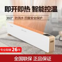 先锋(SINGFUN)踢脚线取暖器电暖器电暖气遥控防水移动地暖家用居浴两用 白金色2200W智能电暖气DTJ-T5