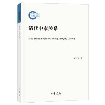 清代中泰关系(pdf+txt+epub+azw3+mobi电子书在线阅读下载)