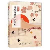 简明日本古典文学读本