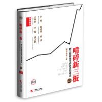 【正版二手书9成新左右】啃碎新三板:新三板政策法规之透彻啃读2 啃哥张驰 中国市场出版社